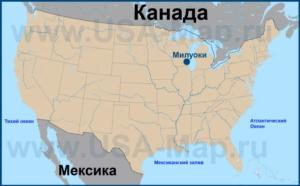 Милуоки на карте США