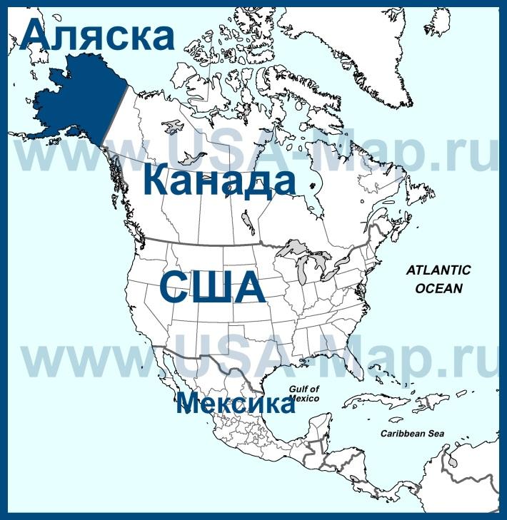 Аляска на карте мира