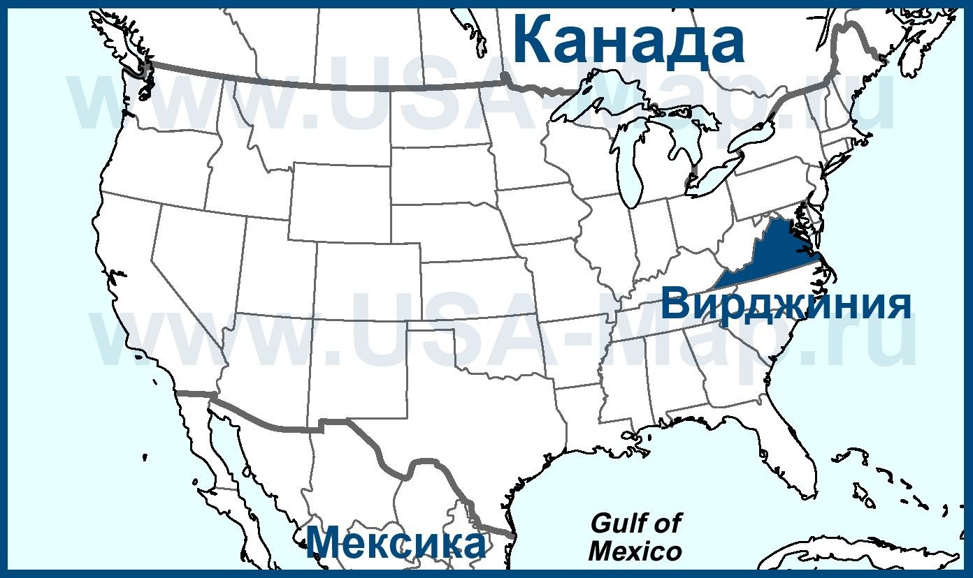 Вирджиния на карте сша